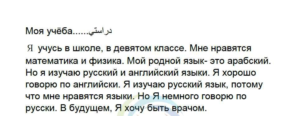 الموضوع الثاني اللغة الروسية الصف التاسع