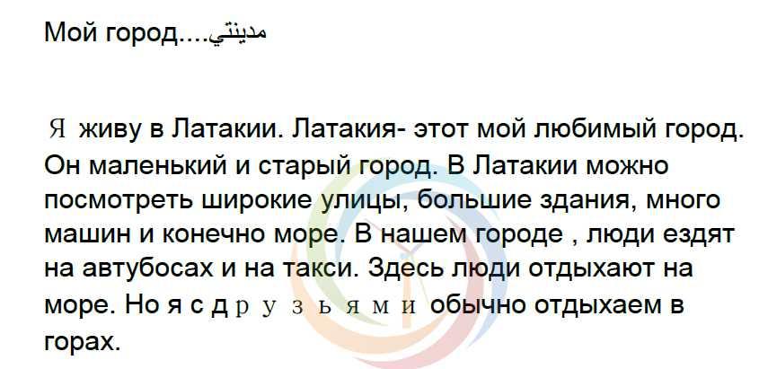الموضوع الثالث اللغة الروسية الصف التاسع