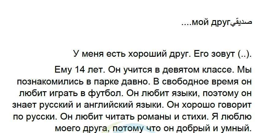 الموضوع الخامس اللغة الروسية الصف التاسع