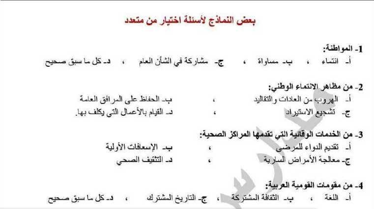 بعض النماذج لأسئلة الاختيار من متعدد -التربية الوطنية الصف التاسع