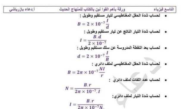 جميع قوانين الكتاب فيزياء الصف التاسع الحديث