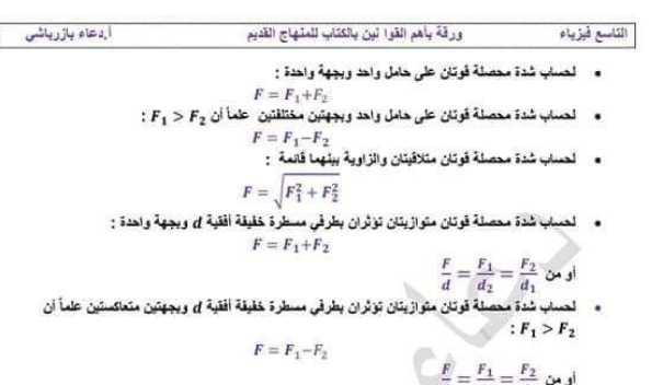 جميع قوانين الكتاب فيزياء الصف التاسع القديم