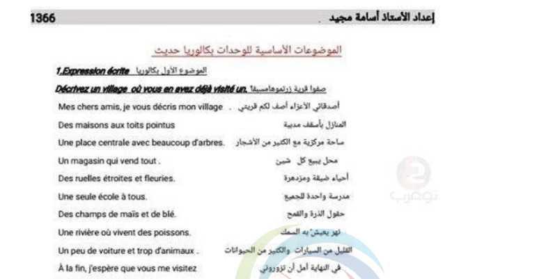 المواضيع الأساسية  مترجمة للعربي اللغة الفرنسية البكالوريا