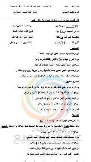 نماذج امتحان اللغة العربية البكالوريا تجاري