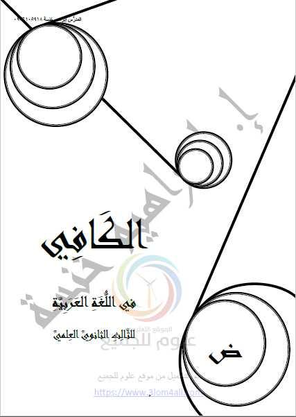 نوطة الكافي اللغة العربية بكالوريا علمي