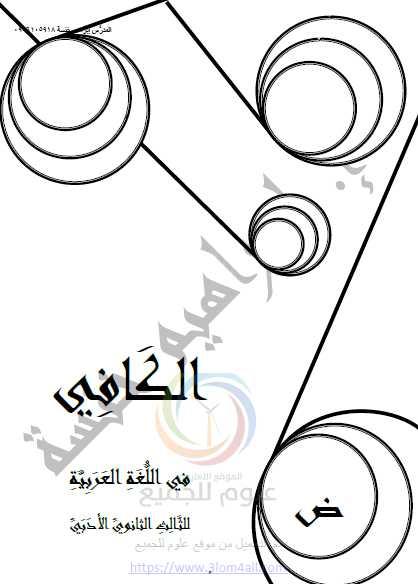 نوطة الكافي اللغة العربية بكالوريا أدبي