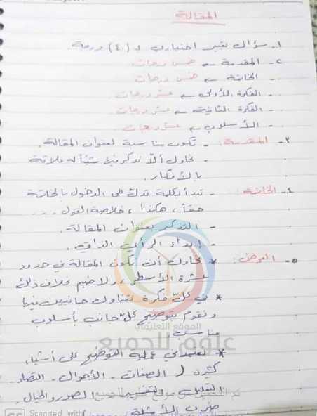 شرح كيفية كتابة المقالة اللغة العربية بكالوريا العلمي والأدبي