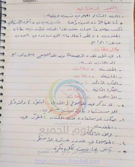 شرح كيفية كتابة التعبير الاختياري اللغة العربية بكالوريا العلمي والأدبي