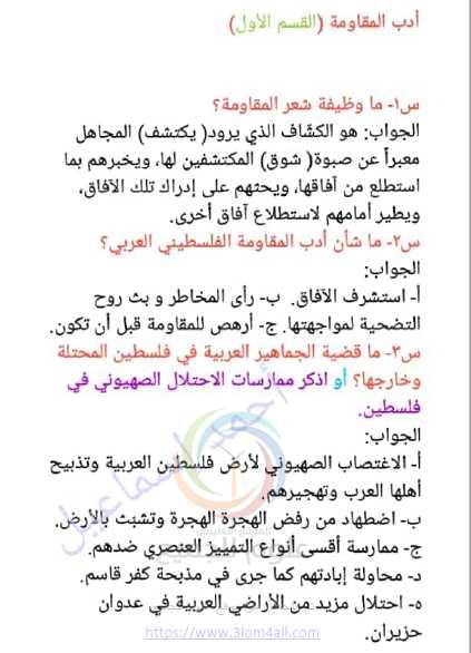 اسئلة اول 3 دروس قراءة  اللغة العربية بكالوريا