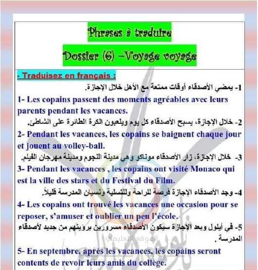 جمل مترجمة من الوحدة السادسة اللغة الفرنسية الصف التاسع