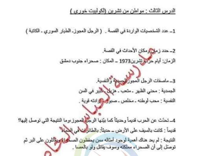 أسئلة وأجوبة دروس القراءة  اللغة العربية الصف التاسع