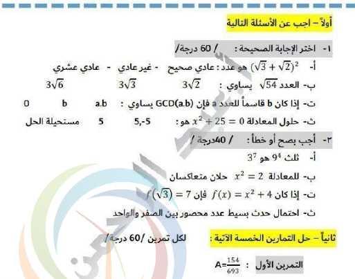 نموذج امتحاني شامل مادة الجبر الصف التاسع