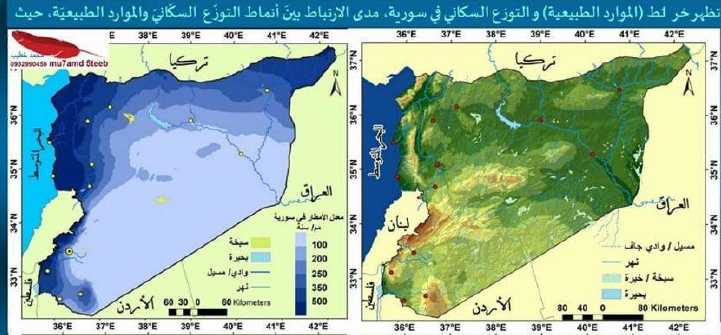 الصف التاسع مصور الكثافة السكانية في سوريا