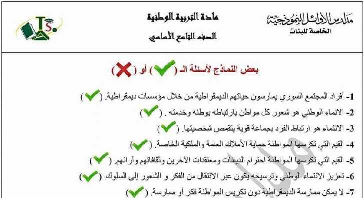 بعض النماذج لأسئلة الصح والخطأ(مع الحل) وطنية الصف التاسع