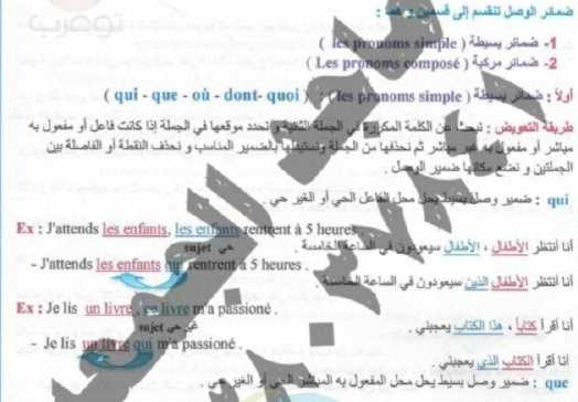 شرح الضمائر الوصلية البسيطة والمركبة اللغة الفرنسية البكالوريا