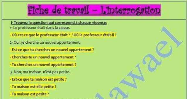ورقة عمل محلولة لقاعدة الاستفهام اللغة الفرنسية البكالوريا