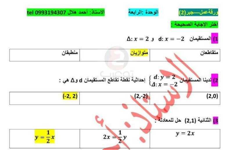 النموذج الثاني للوحدة الرابعة جبر مع الحل الصف التاسع
