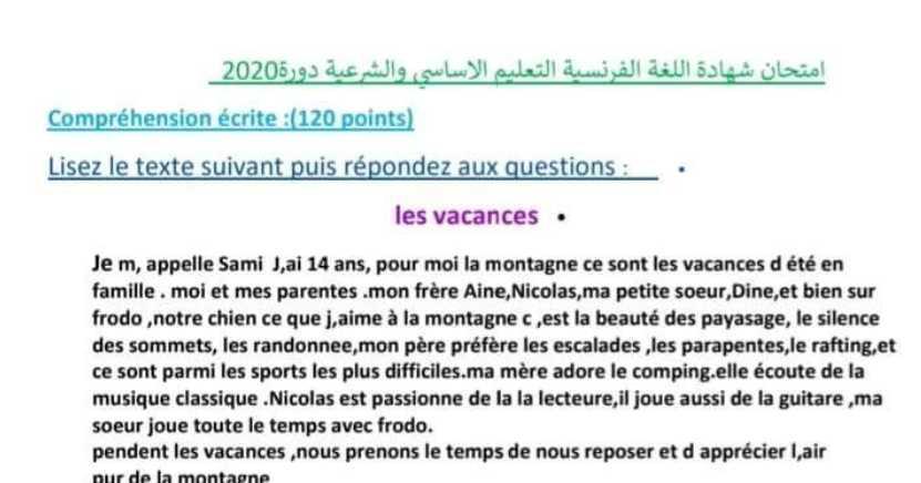 نموذج اختبار شامل اللغة الفرنسية الصف التاسع