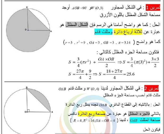 تمارين ( حساب الجزء المظلل) رياضيات الصف التاسع