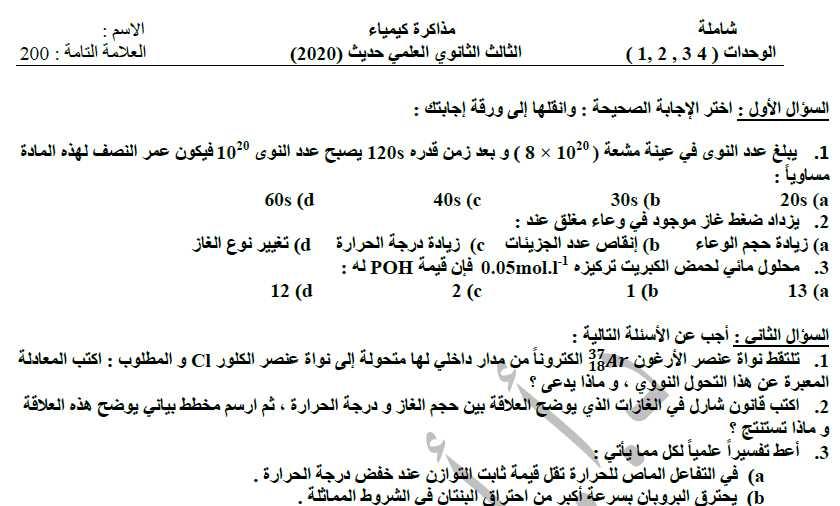 مذاكرة شاملة للوحدات1+2+3+4 كيمياء البكالوريا العلمي