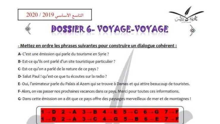 أوراق عمل محلولة لقواعد الوحدة السادسة اللغة الفرنسية الصف التاسع