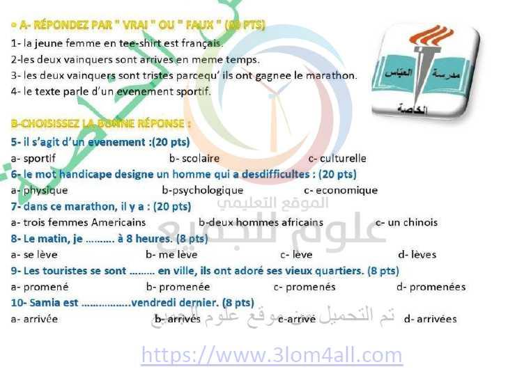 نموذج امتحاني شامل مع الحل اللغة الفرنسية الصف التاسع