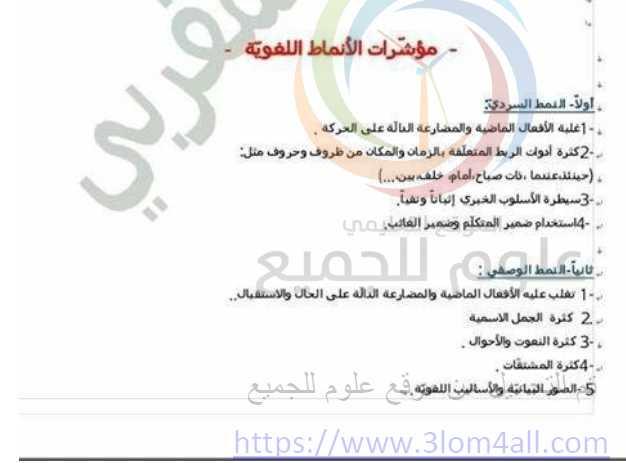 جدول معلومات مهمة عن قصائد الكتاب اللغة العربية البكالوريا