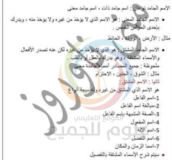 شرح الجامد والمشتق اللغة العربية البكالوريا
