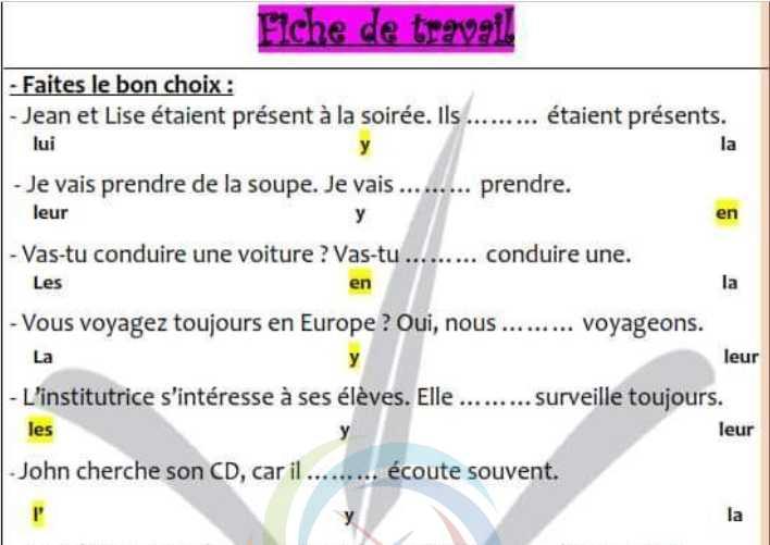 حلول ورقة عمل الضمائر اللغة الفرنسية البكالوريا