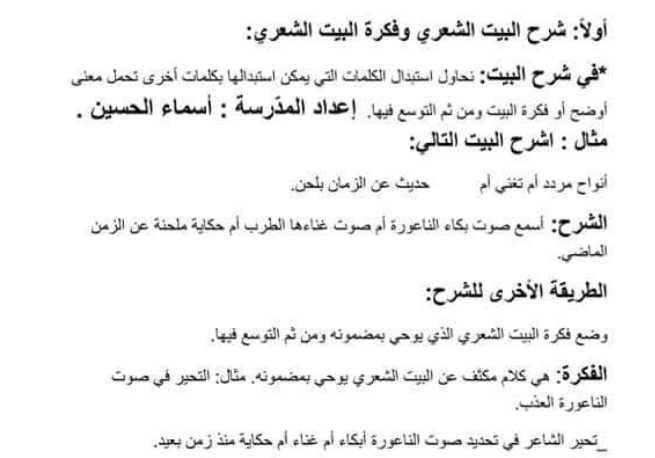 أوراق تأسيس هامة جداً في اللغة العربية الصف التاسع