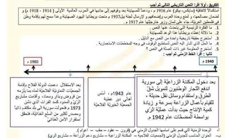 نموذج الوحدة الثانية مع سلم التصحيح تاريخ الصف التاسع