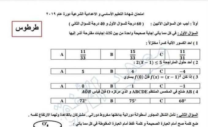 حل دورة طرطوس2019 رياضيات الصف التاسع