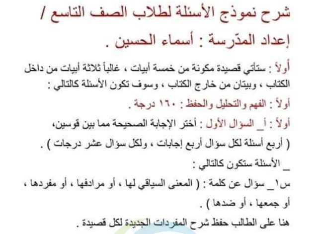 شرح نموذج الأسئلة الاسترشادي كاملاً اللغة العربية الصف التاسع