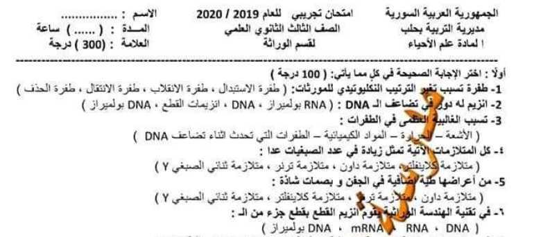 امتحان تجريبي لقسم الوراثة مع سلم التصحيح علوم البكالوريا العلمي