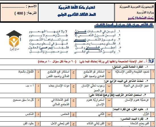 نماذج امتحانية للقصائد اللغة العربية بكالوريا