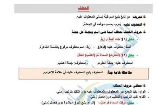 (شرح التوابع  العطف + التوكيد ) اللغة العربية بكالوريا