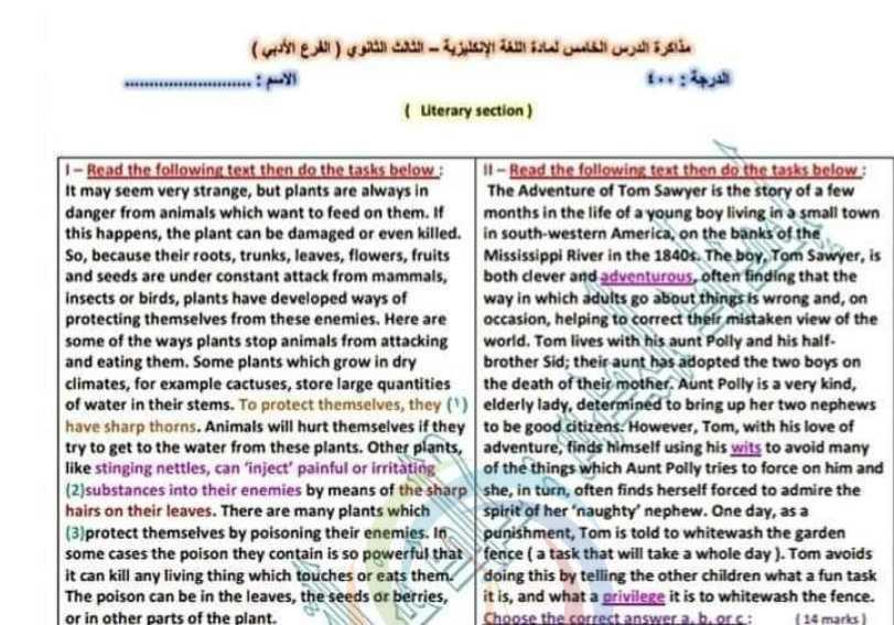 نموذج هام محلول للدرس السادس اللغة الانكليزية البكالوريا الأدبي