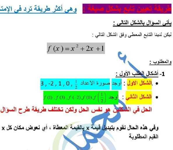 طريقة تعين تابع بشكل صيغة رياضيات الصف التاسع