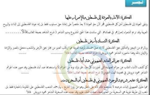 مواضيع التعبير ( التقرير ـ المقالة) اللغة العربية البكالوريا
