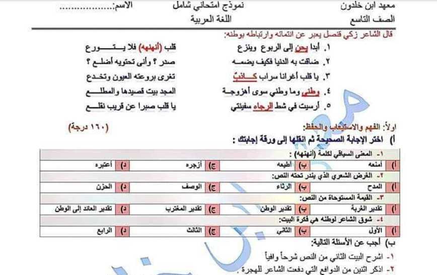 نموذج امتحان شامل الصف التاسع