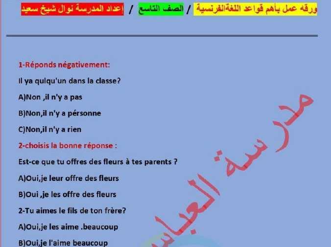 نموذج قواعدي شامل مؤتمت  اللغة الفرنسية الصف التاسع