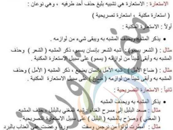 شرح التشبيه و الاستعارة اللغة العربية البكالوريا علمي أدبي