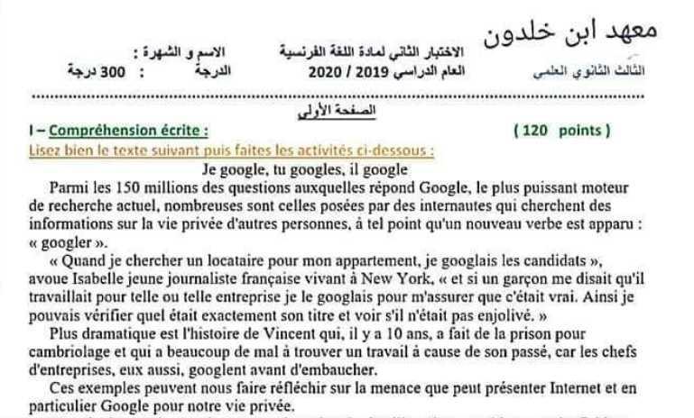 نموذج امتحاني قوي اللغة الفرنسية البكالوريا العلمي