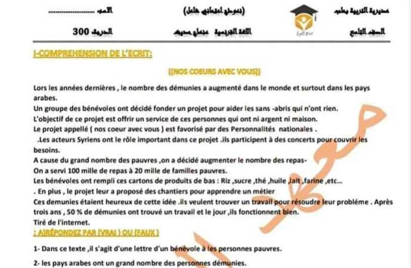 نموذج شامل مع سلم التصحيح  اللغة الفرنسية الصف التاسع