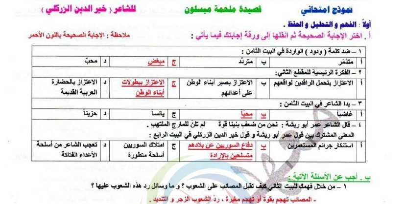 نموذج امتحاني محلول عن قصيدة ملحمة ميسلون اللغة العربية الصف التاسع