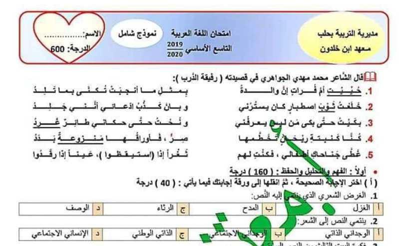 نـموذج امتحاني مع الحل اللغة العربية الصف التاسع