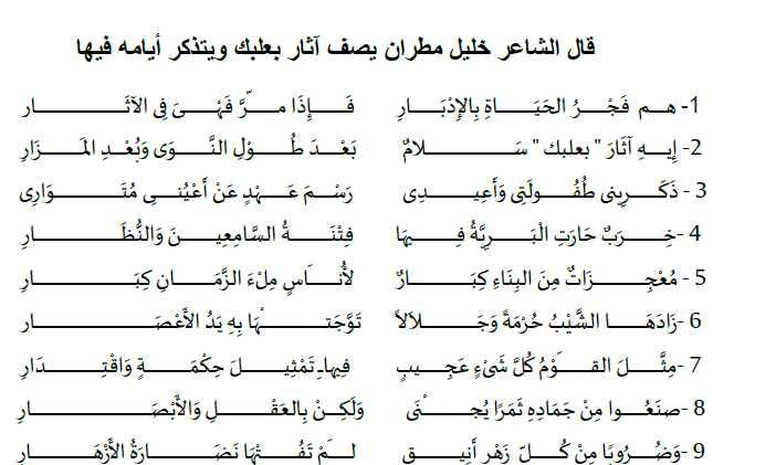 نـموذج امتحاني لقصيدة روائع الاثار اللغة العربية الصف التاسع