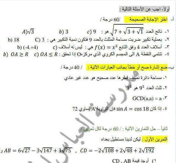 نموذج رياضيات هندسة جبر  الصف التاسع