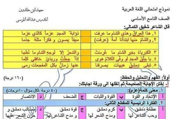 نموذج اختبار مع سلم التصحيح اللغة العربية الصف التاسع