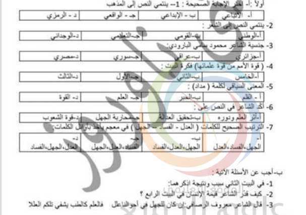 نموذج امتحاني شامل اللغة العربية البكالوريا العلمي